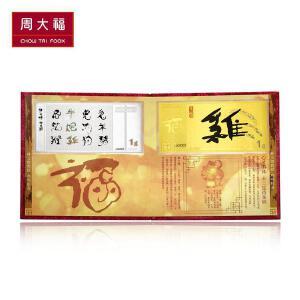 周大福 林文�苌�肖鸡925银钞黄金金条/金钞套装R19765>>定价