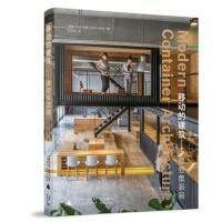 全新正版 移动的建筑摩登集装箱建筑设计低成本可移动环保新型建筑案例书籍