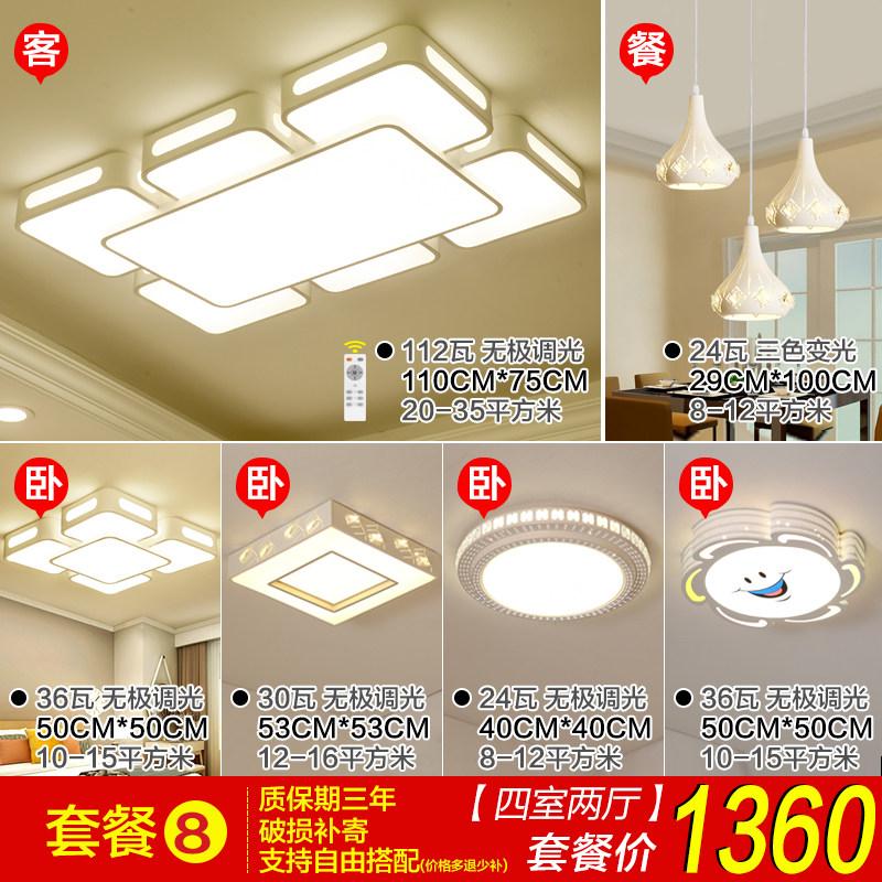 客厅灯简约现代大气家用主卧室灯成套灯具套餐组合全屋led吸顶灯