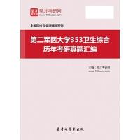 第二军医大学353卫生综合历年考研真题汇编【资料】