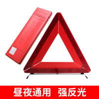 三脚架警示牌汽车载三角架反光折叠停车用警告标志小车辆专用