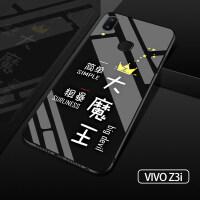 优品vivoz3i手机壳保护套vivo yz3i硅胶软壳防摔Z3I全包边磨砂外壳男女潮vivo z3 VIVO Z3I