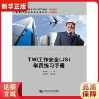 TWI工作安全(JS)�W�T��手��(日本�a�I���f��TWI-MTP培�指定教材;新�21世�o精益,中��人民大�W出版社,�x