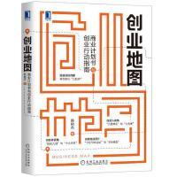 创业地图:商业计划书与创业行动指南