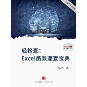 轻松查:Excel函数速查宝典(电子书)
