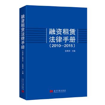 融资租赁法律手册(2010-2015) 融资租赁行业的法律工具书 融资租赁从业人员的必备 融资租赁立法、司法和研究人员有益的参考资料