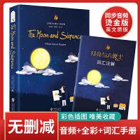 月亮与六便士 英文版原版 毛姆著 经典世界名著英文小说