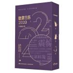 丁香医生健康日历2020(送给亲人朋友的个性化定制版本,请参照详情页定制办法,勿轻易购买)