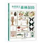 松冈达英科学绘本:和爸爸去森林探险