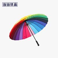 当当优品 24骨彩虹伞 户外遮阳防晒 超大长柄晴雨伞
