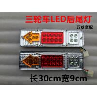 三轮摩托车 电动三轮车配件 LED尾灯总成 12V三节尾灯转向一体白SN1869