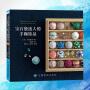 现货| 宝石般迷人的手鞠饰品 像宝石般璀璨的手鞠珠宝首饰 日本传统手工 刺绣书籍零基础入门图解教程