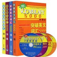外研社 刘毅词汇系列Vocabulary 突破英文词汇5000+10000+22000+基础词汇 英语单词书 英语词汇