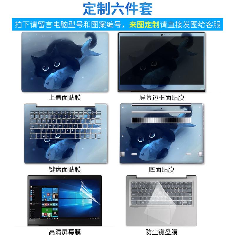 小米Ruby笔记本电脑贴纸air保护12.5贴膜13.3英寸pro游戏本15.6寸 不清楚型号的可以问客服拍下备注型号