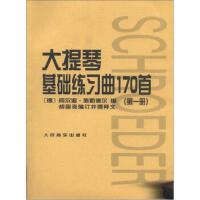 大提琴基础练习曲170首:册 [德] 阿尔温・施勒德尔 9787103024508