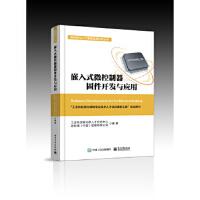 嵌入式微控制器固件开发与应用 工业和信息化部人才交流中心 电子工业出版社 9787121340499