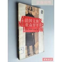 【二手旧书8成新】法国义侠亚森罗平 /勒布朗 黑龙江