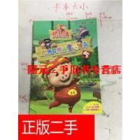 【旧书二手书】【正版现货】猪猪侠・积木世界的童话故事. 5&226A6155238I287.7 /广东咏?