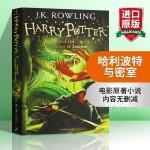 哈利波特与密室 英文原版 Harry Potter and the Chamber of Secrets 哈利波特2