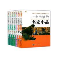 开拓青少年视野的课外读物丛书(全7册)(充满智慧的哲理小品+精彩绝伦的微型小说+流传至今的古代名篇+启迪人生的中外哲学+一生必读的名