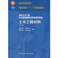 【二手书旧书8成新】土木工程材料 第二版 湖南大学 天津大学 9787112131594