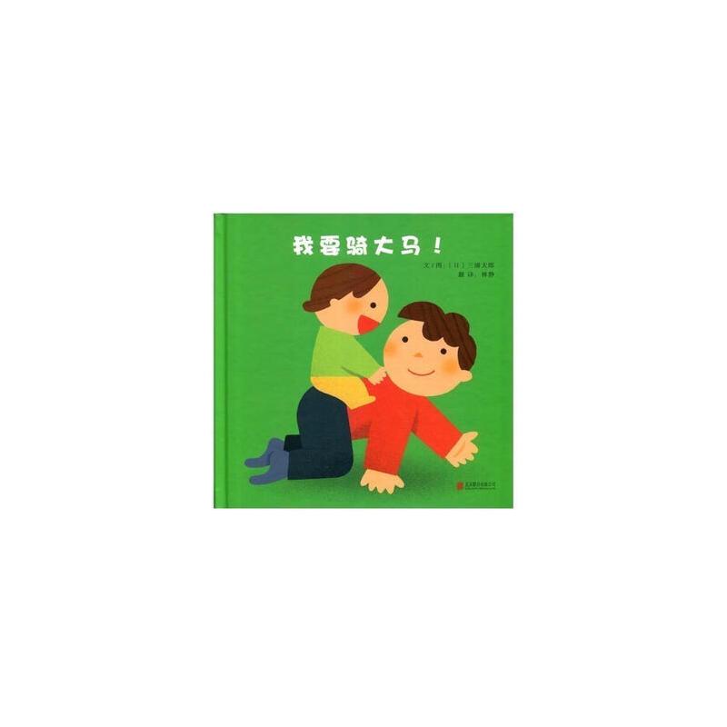 我要骑大马! 日本产经儿童出版文化奖(美术奖)得主三浦太郎作品!告诉我们:融入到孩子的世界里,大人也会轻松开心!日本全国学校图书馆协会选定图书!(启发绘本馆精选出品)