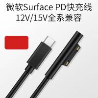 Surface充电线Type-C转微软Pro6笔记本电脑Pro3/4线Pro5 Book2平板Go磁 15m