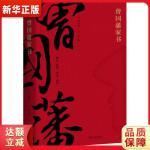曾国藩家书 (清)曾国藩,译者 张雪健,果麦文化 出品 9787551817509 三秦出版社 新华书店 品质保障