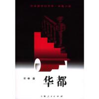 华都,上海人民出版社,叶辛9787208050730