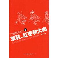 三国事件簿之1:草鞋、红枣和大肉 那少 万卷出版公司 9787547001295