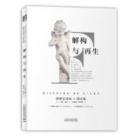 世界艺术史(第五卷):解构与再生