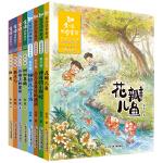 金波四季系列:美文+童话(注音美绘版,套装共8册) 花瓣儿鱼 等