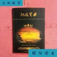 【二手旧书9成新】阿胶宝典 /王义文 东阿百年堂