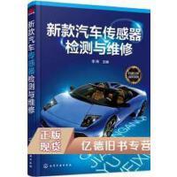 【二手旧书9成新】新款汽车传感器检测与维修李伟 化学工业出版社