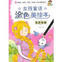 女孩童话涂色美绘本――莴苣姑娘(小小毕加索创意美术系列)