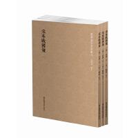 国学基本典籍丛刊:宋本战国策(套装全三册)