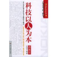 诺基亚:科技以人为本 文逸 编著 中华工商联合出版社