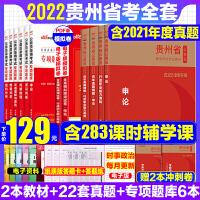 贵州公务员考试书全套2022年贵州省考公务员2021贵州省公务员考试教材申论行测题贵州省考历年真题贵州公务员省考2021