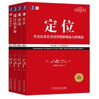 定位+商战+营销革命+重新定位(经典重译版-套装共4册)特劳特著 市场营销 销售管理书籍