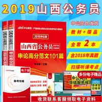 中公2019山西省公务员录用考试申论高分范文101篇 行政职业能力测验高频考题2001道 2本套
