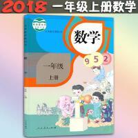 正版2018新版小学1一年级上册数学书人教版课本一年级数学上册教材教科书人民教育出版社数学一年级上册数学书