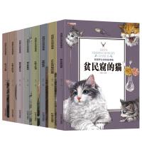 西顿野生动物故事全集 西顿动物小说 一二三年级小学生课外阅读书籍 四五六年级儿童文学故事书 9-12