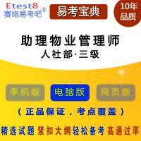 2019年助理物�I管理��(��家三�)��I�Y格考�易考��典�件(人社部・含2科) (ID:262)章���/模�M�卷/��