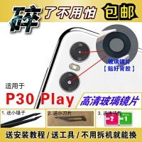 摩托罗拉MOTO P30 play 后置摄像头镜片 照相机玻璃镜面 镜头盖 P30 play原款高清镜片【2个】