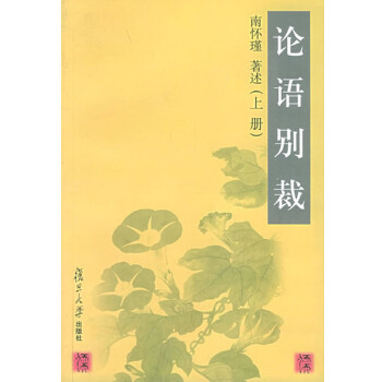 论语别裁(全二册)