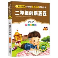 二年级的唐豆豆(彩图注音版)小学生语文新课标必读丛书