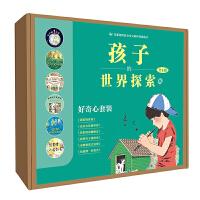 奇想国给好奇宝宝的科普图画书・孩子的世界探索书(全6册)