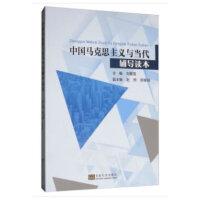 中国马克思主义与当代辅导读本