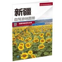 中国分省自驾游地图册系列-新疆自驾游地图册