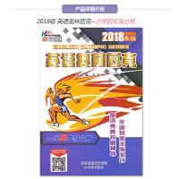 2018年版 天仁图书 英语奥林匹克 小学四年级分册 4年级分册英语奥林匹克 扫描二维码获取录音资料978754415